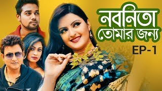 Nobonita Tomar Jonno | Episode 01 | Porimoni | Amin Khan | Asif Noor | Popy | B U Shuvo