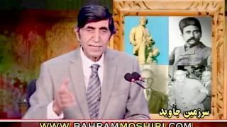 Bahram Moshiri, بهرام مشيري « آخوندها ريشه اسلام در ايران را زدند! »؛