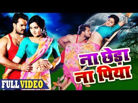 Xxx Mp4 Na Chheda Na Piya Movie Full Song Khesarilal Yadav Kajal Raghwani Main Sehra Bandh Ke Aaunga 3gp Sex