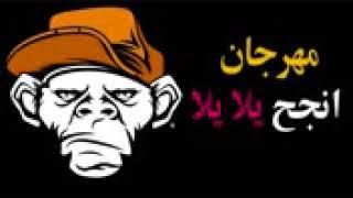 مهرجان هتصقط يلا ذاكر يلا  اجمد  مهرجان في مصر