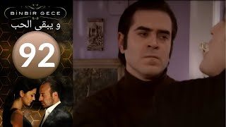 مسلسل و يبقى الحب   الحلقة 92