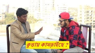 Bangla Funny Video   কুত্তায় কামড়াইছে ?