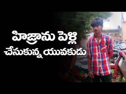 Hijra Love Marriage with A Man in Karnataka|హిజ్రాను ప్రేమించి పెళ్లిచేసుకున్నకర్ణాటక యువకుడు