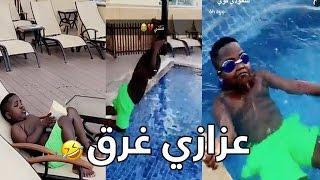 عزازي مسوي يعرف يسبح وجاب العيد