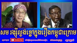 khan sovan - Talking about Kampuchea Krom - Cambodia Hot News Today, Khmer Hot News