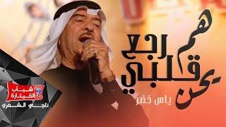ياس خضر - هم رجع قلبي يحن /Video Clip