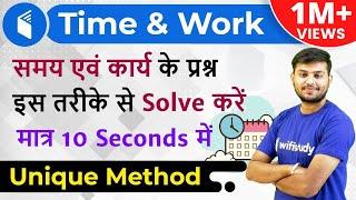 Time And Work Special Trick By Sahil Sir | Solve करें मात्र 10 सेकंड में