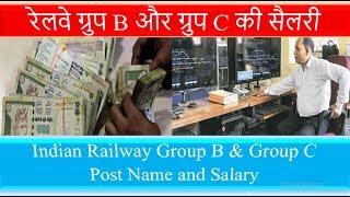Railway Group B & Group C Post Name and Salary Detail | Railway Exam Preparation