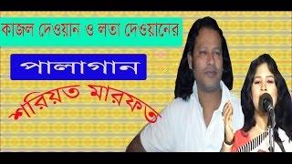 Bangla baul pala gaan soriot marfot kajol deowan vs lota deowan | bangla pala gaan