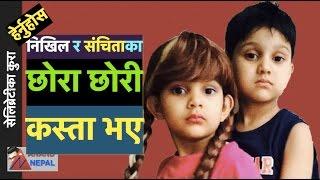 निखिल र संचिताका छोरा छोरी कस्ता भए ? Sanchita and Nikhil Children