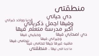 منطقتي | Mohamed Elsayed