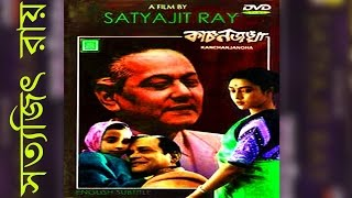 Kanchenjunga 1966 Bangla Art Film Full Movie By Satyajit Ray