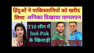 Hindus bought 25 Pakistani players in four crore, Anika.mp4