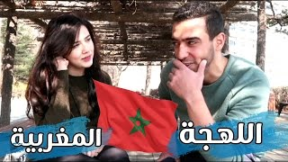 تحدي اللهجات: اللهجة المغربية مع ايمان   #كسرونا