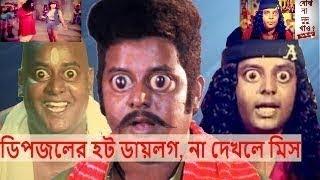 Hot Dipjol Pat Khete | Manna & Dipjol tha king |Hira cuni Panna Movie HighLight