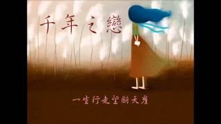 戴愛玲 & 信樂團 千年之戀 歌詞版