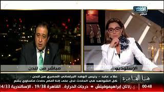 النائب علاء عابد: كل الشواهد تؤكد أننا امام حادث مأساوي بشع