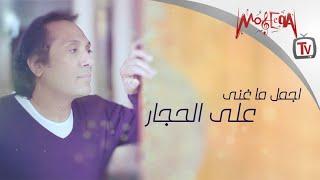 Aly El Haggar - اجمل ما غني علي الحجار