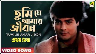 Tumi Je Amari Jibon   Pratham Dekha   Bengali Movie Song   Prasenjit, Ritudas