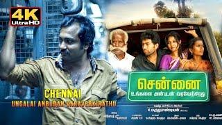 Chennai Ungalai Anbudan Varaverkirathu    Full Movie    4k tamil full movie 2016