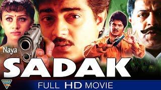Naya Shadak (Kaadhal Mannan) Hindi Dubbed Full Movie || Ajith Kumar, Maanu || Eagle Hindi Mvies