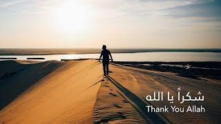 شكراً يا الله | Thank you Allah