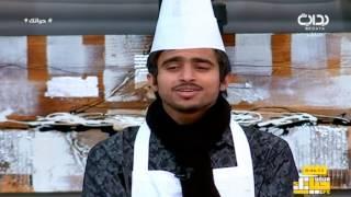 يا خاطري كافي ـ سعد الكلثم    #حياتك9
