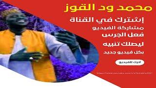 مدحة اللوم اللوم محمد ود القوز