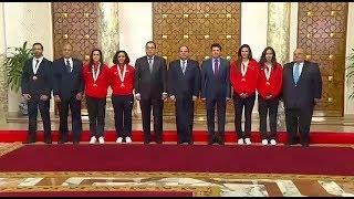 الرئيس عبد الفتاح السيسي يستقبل ويكرم المنتخب الوطنى الحاصل على بطولة العالم للاسكواش