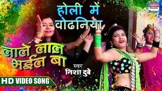 Holi Mein Odhaniya - Nisha Dubey   HAPPY HOLI   LALE LAL BHAIL BA
