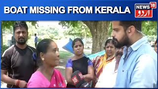 243 Went Missing From Kerala In A Boat 5 Months Ago, Families Approach Government | News18 Urdu