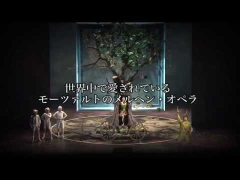 新国立劇場オペラ「魔笛」ダイジェスト映像 Die Zauberflöte - NNTT