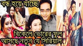 বন্ধ হয়ে যাচ্ছে বিকেলে ভোরের ফুল! আসছে নতুন যে সিরিয়াল|zee bangla serialbikeley bhorer phool