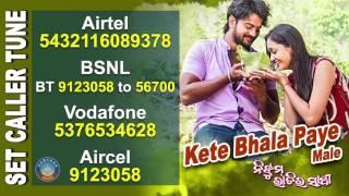 Kete Bhala Paye Male Caller Tune || NIJHUM RAATIRA SAATHI