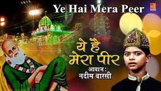 Ye Hai Mera Peer - Nadeem Warsi | A Beautiful Qawwali Song #Must Watch