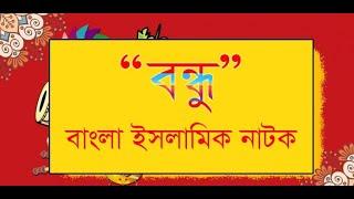 বন্ধু  - বাংলা ইসলামিক নাটক  - Bangla Islamic Natok -  Bondhu