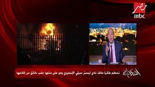 عمرو أديب يكشف عن سر عدم الإعلان عن وفاة مالك نادي ليستر التى تحطمت طائرته !