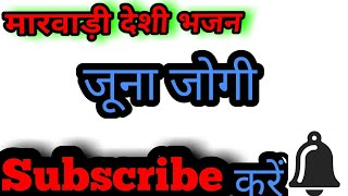 marwadi desi bhajan ।। मारवाड़ी देसी सुपरहिट भजन