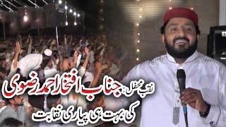 IftiKhar Ahmad Rizvi Maqam E Hazrat Imam Hussain Rab jane te Hussain a.s Jane (Naqabat) 2017