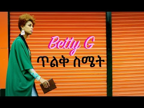Xxx Mp4 Betty G Passion Tilk Simet ጥልቅ ስሜት Official Music Video 2017 3gp Sex