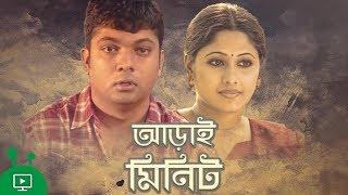 Arai Minute | Bangla Natok | Shahriar Nazim Joy | Sumaiya Shimu