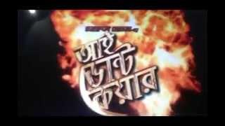 Funny Bangla Movie Trailer