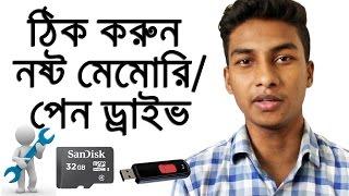 Repair Damaged/Corrupted/Write Protected Memory Card/Pen Drive