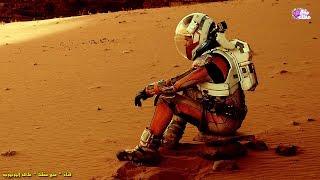 5 أشياء يمكن أن تقتلك على المريخ ! - فهل سينجح البشر هناك ؟