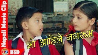 भो आहिले नगरुम || Nepali Movie Clip || Nai Nabhannu La 2