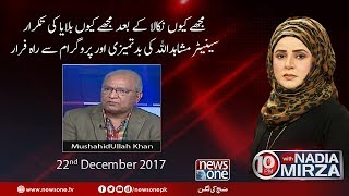 10pm with Nadia Mirza | 22-December-2017 | MushahidUllah Khan |