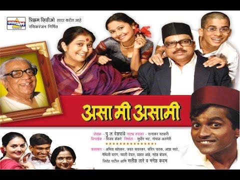 Asa Mi Asami - Marathi Comedy Natak