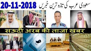 Saudi Arabia Latest News Today Urdu Hindi   20-11-2018   King Salman In Tabuk   Muhammad bin Slaman