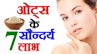 7 Oats Benefits For Beauty ओट्स के सौन्दर्य लाभ Beauty Tips in Hindi By Sonia Goyal #104