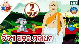 Bidya atai mahadhana(ଆଈ ମା କାହାଣୀ ସିରିଜ୍) Aaima Kahani Series | Cartoon Movie by Sarthak Music